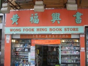 meme wrong bookstore